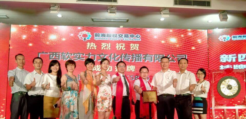 广西软实力8月24日在前海股权交易中心正式挂牌