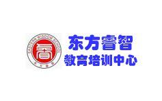 东方睿智教育培训中心